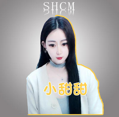 SHCM小甜甜想买买买鸭