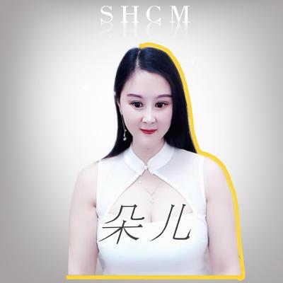 SHCM-朵儿