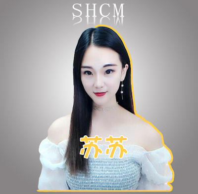 SHCM苏苏💫321留步吧