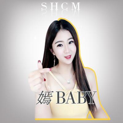 SHCM【嫣Baby】