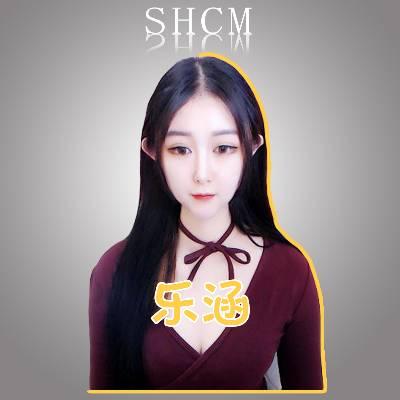 SHCM乐涵✨我的赵公子在哪