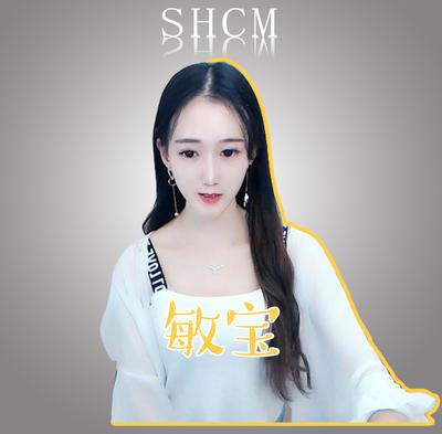 SHCM敏宝谁是谁的谁