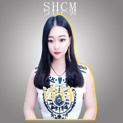 SHCM诗武汉的天冻成狗