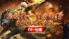 阿辉-CG